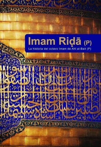 Imam Rida (P)
