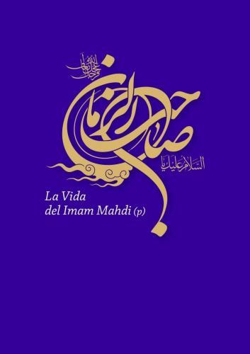 La Vida del Imam Mahdi, El Salvador Prometido de la Religiones Monoteístas